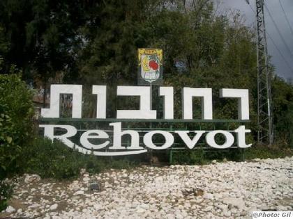 Rehovot